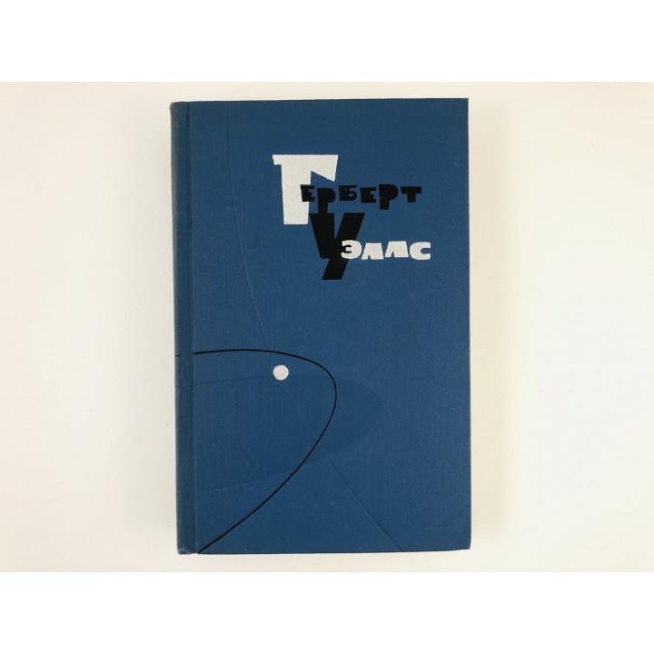 Собрание сочинений в 15 томах. Том 7. Киппс. В дни кометы. Герберт Уэллс. 1964 г.