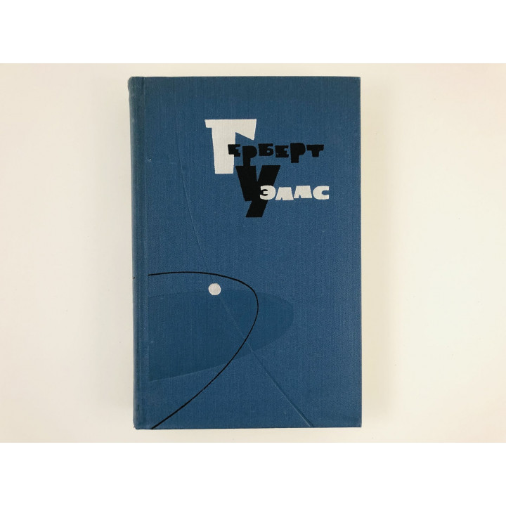 Собрание сочинений в 15 томах. Том 8. Тоно Бенге. Колеса Фортуны. Герберт Уэллс. 1964 г.