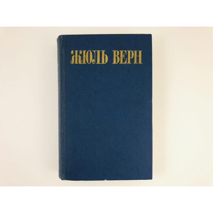 Собрание сочинений в 8 томах. Том 6. Таинственный остров. Жюль Верн. 1985 г.