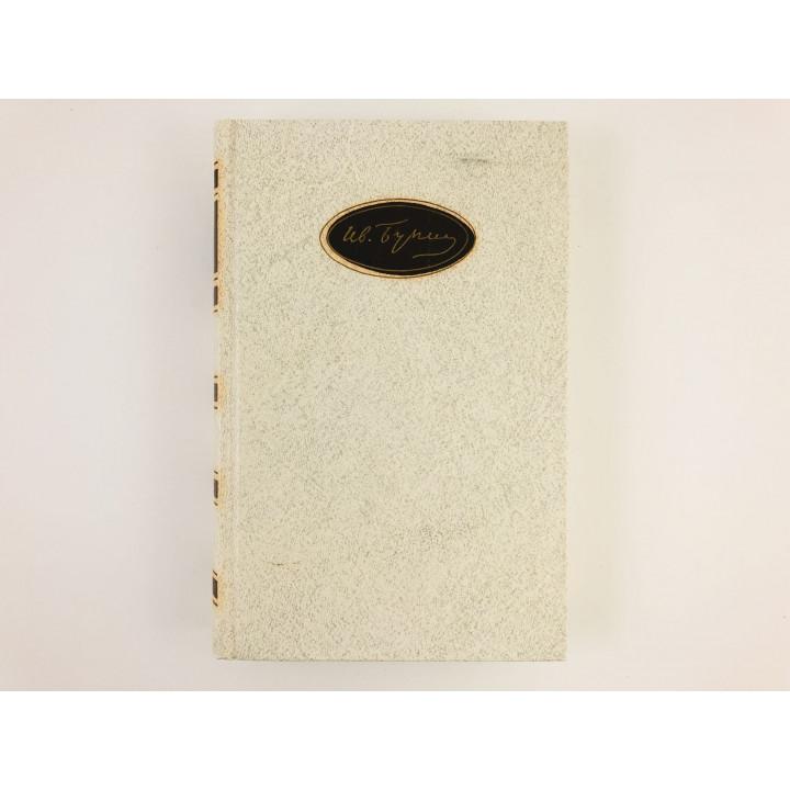 Том 1. Стихотворения (1888-1952). Переводы: Генри Лонгфелло. Песнь о Гайавате. Бунин И.А. 1987 г.
