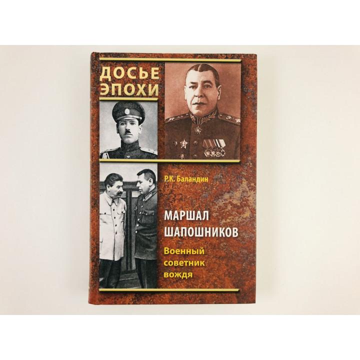 Маршал Шапошников. Военный советник вождя. Баландин Р.К. 2005 г.