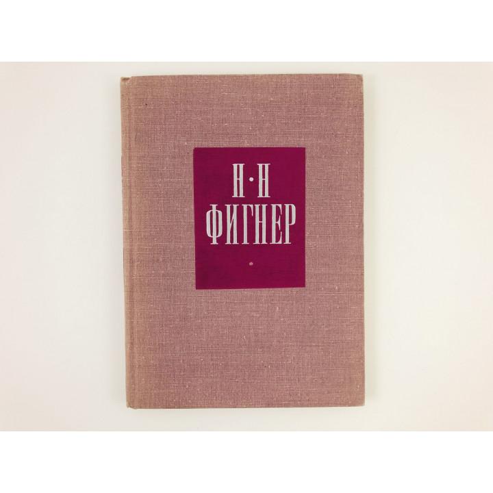 Н.Н. Фигнер: Воспоминания. Письма. Материалы.  1968 г.