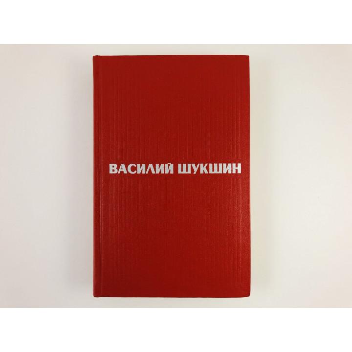 Избранные произведения в двух томах. Том 1. Рассказы. Калина красная. Василий Шукшин. 1975 г.