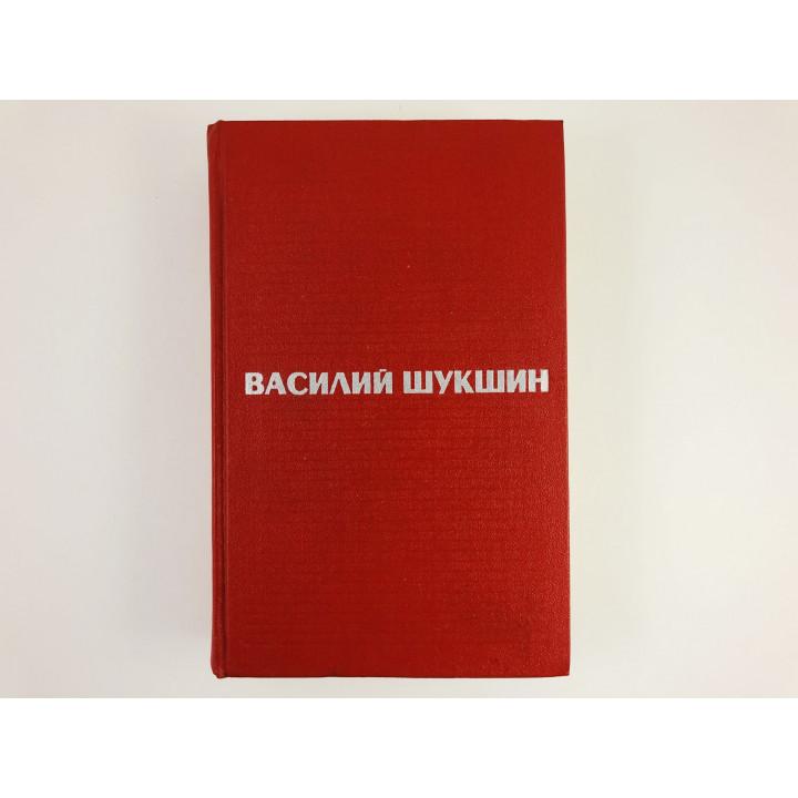 Избранные произведения в двух томах. Том 2. Любавины. Я пришел дать вам волю. Василий Шукшин. 1975