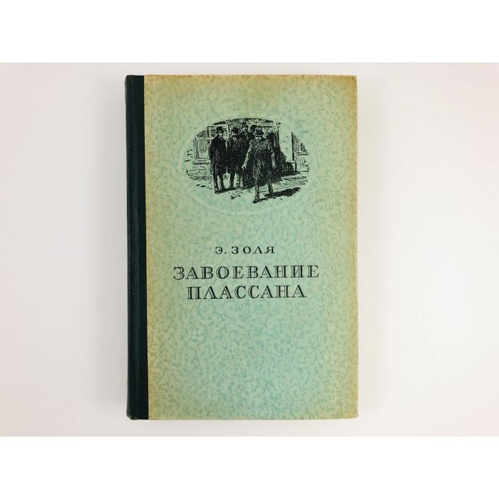 Ругон-Маккары: Завоевание Плассана. Эмиль Золя. 1951 г.