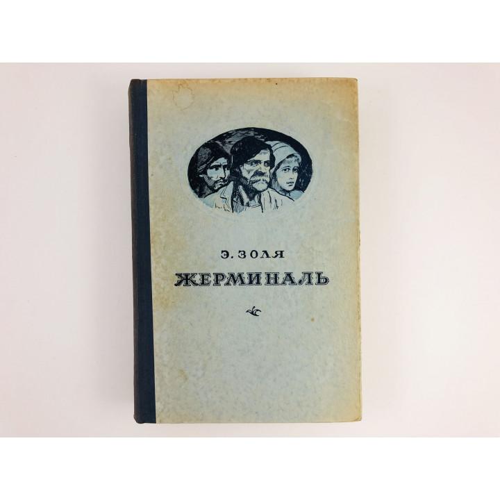 Ругон-Маккары: Жерминаль. Эмиль Золя. 1951 г.