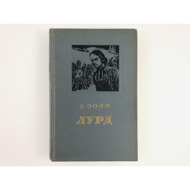 Три города: Лурд. Эмиль Золя. 1953 г.