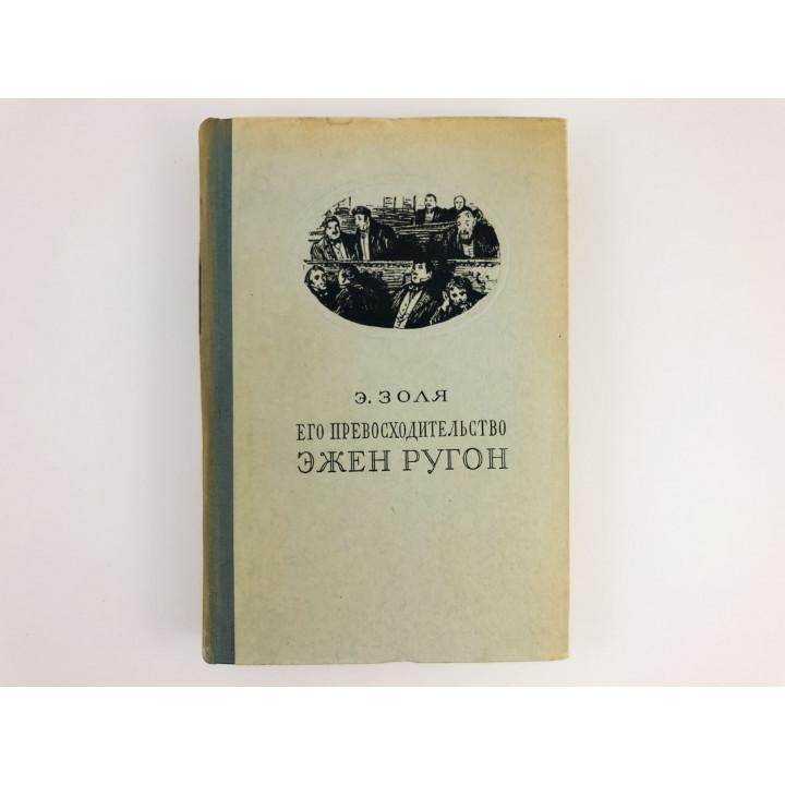 Ругон-Маккары: Его превосходительство Эжен Ругон. Эмиль Золя. 1951 г.
