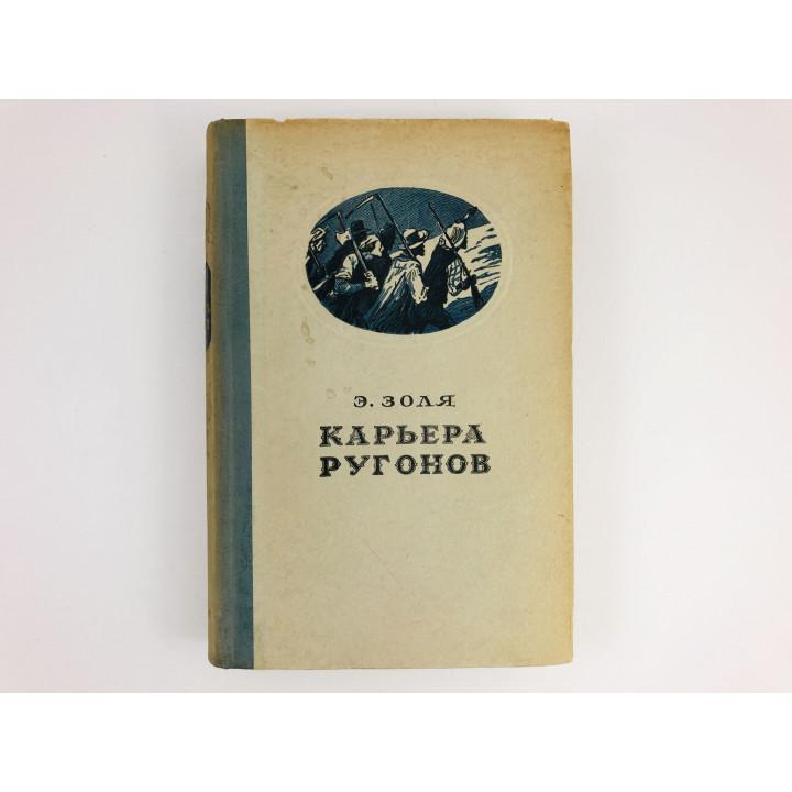 Ругон-Маккары: Карьера Ругонов. Эмиль Золя. 1949 г.