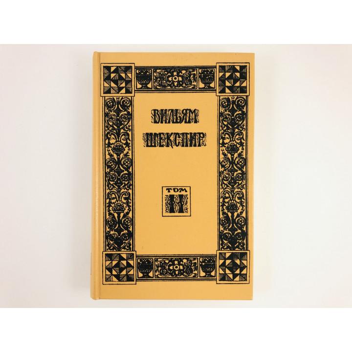 Собрание избранных произведений. Том 2. Король Лир. Ромео и Джульетта. Вильям Шекспир. 1993 г.