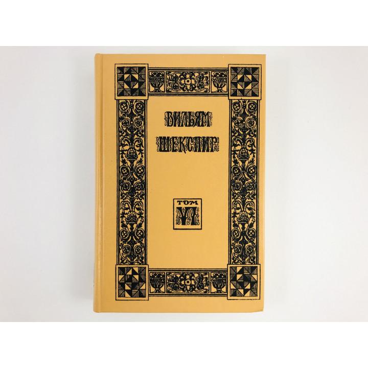 Собрание избранных произведений. Том 6. Отелло. Король Ричард III. Вильям Шекспир. 1993 г.