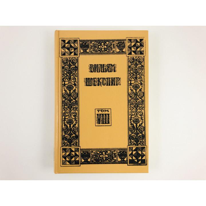 Собрание избранных произведений. Том 8. Кориолан. Венецианский купец. Вильям Шекспир. 1993 г.
