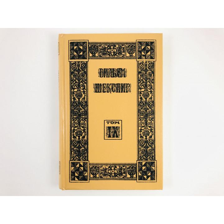 Собрание избранных произведений. Том 9. Юлий Цезарь. Ричард II. Вильям Шекспир. 1993 г.