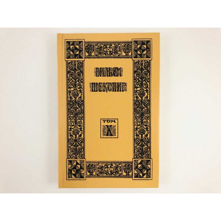 Собрание избранных произведений. Том 10. Макбет. Буря. Вильям Шекспир. 1993 г.