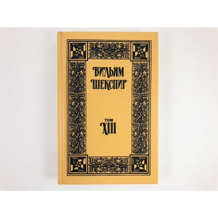 Собрание избранных произведений. Том 13. Как вам это понравится. Мера за меру. Вильям Шекспир. 1994