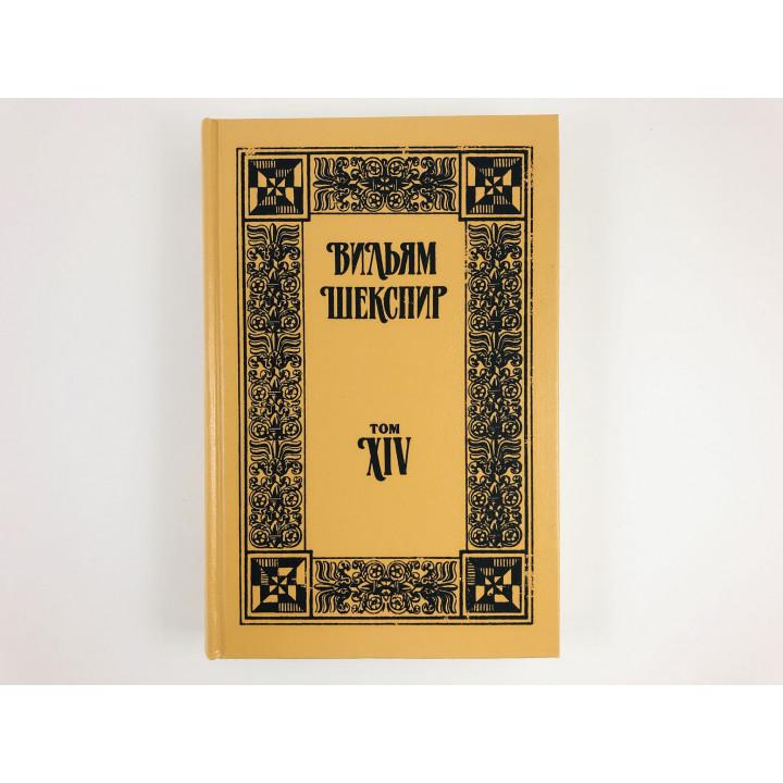 Собрание избранных произведений. Том 14. Перикл. Троил и Крессида. Вильям Шекспир. 1995 г.