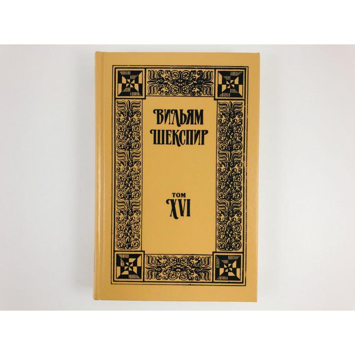 Собрание избранных произведений. Том 16. Тимон Афинский. Цимбелин. Вильям Шекспир. 1996 г.