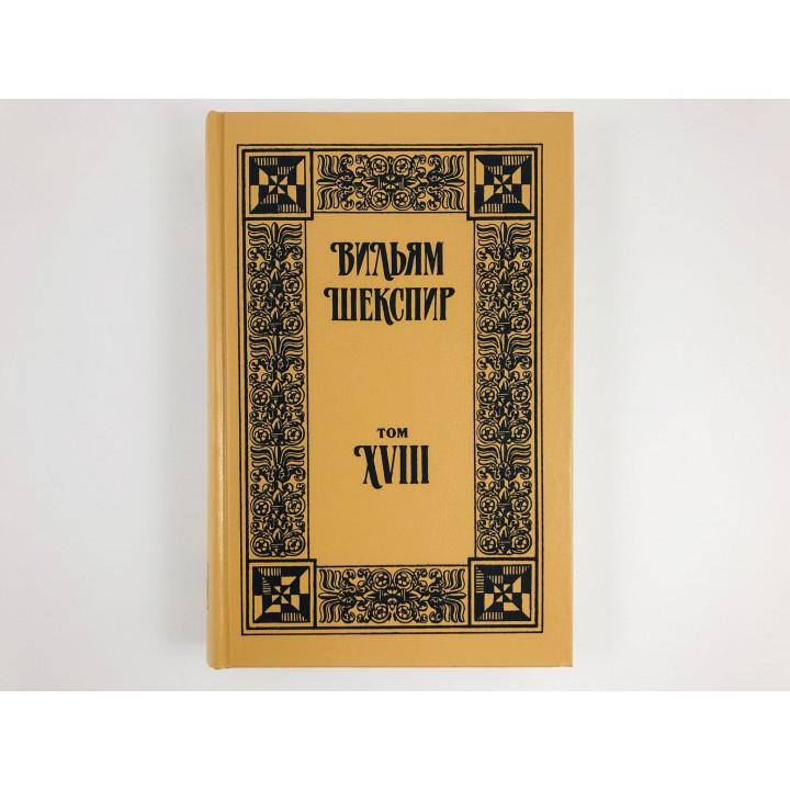 Собрание избранных произведений. Том 18. Король Иоанн. Генрих VIII. Вильям Шекспир. 1997 г.