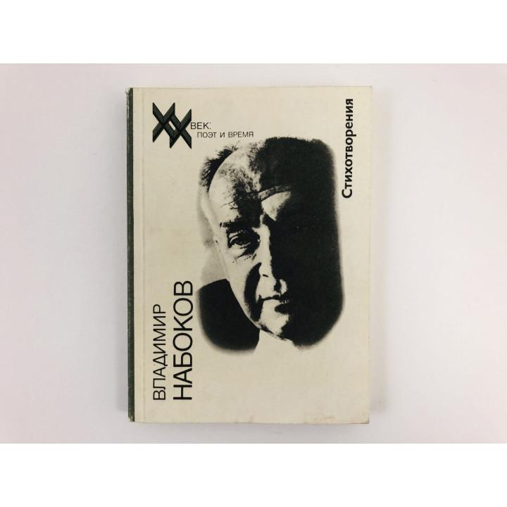Стихотворения. Стихи из романов. Набоков В.В. 1991 г.