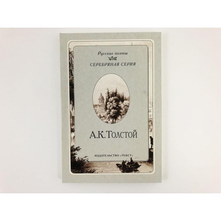 Стихотворения. Толстой А.К. 2001 г.