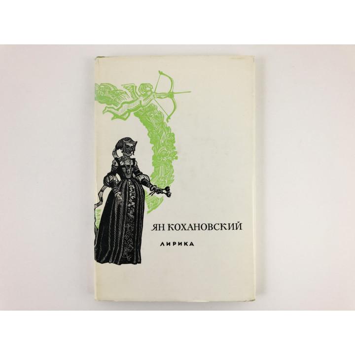Лирика. Фрашки. Песни. Трены. Из латинских стихов. Ян Кохановский. 1970 г.