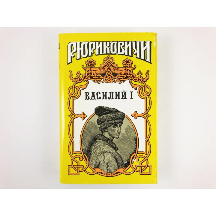 Василий I: Василий, сын Дмитрия. Исторический роман в двух книгах. Книга 1. Дедюхин Б. 1995 г.