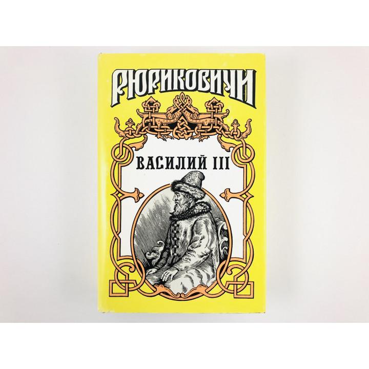 Василий III: Василий III. Зори лютые. Артамонов В., Тумасов Б. 1995 г.