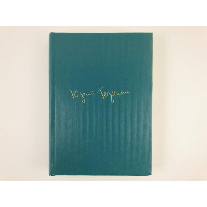 Собрание сочинений в 6 томах. Том 1. Наши знакомые. Герман Ю. 1975 г.