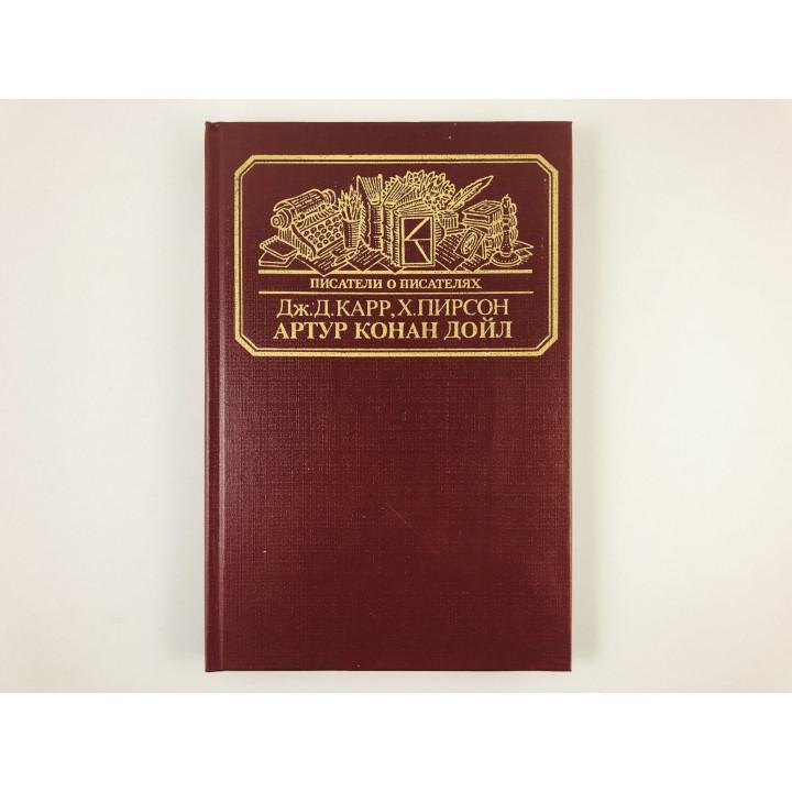 Жизнь сэра Артура Конан Дойла. Конан Дойл: его жизнь и творчество. Карр Д.Д., Пирсон Х. 1989 г.
