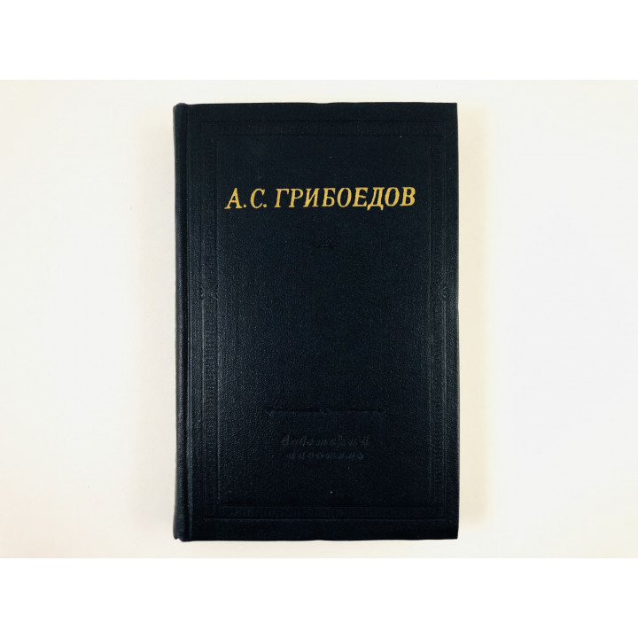 Сочинения в стихах: Горе от ума. Комедии и водевили. Отрывки и планы. Грибоедов А.С. 1967 г.