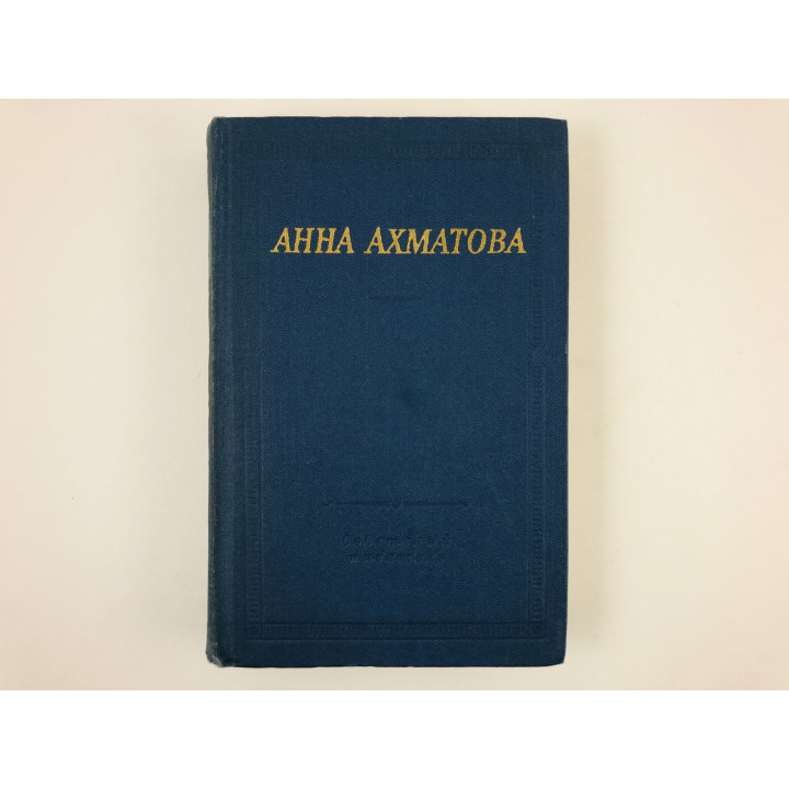 Стихотворения и поэмы: Вечер. Четки. Белая стая. Подорожник. Anno Domini. Анна Ахматова. 1976 г.