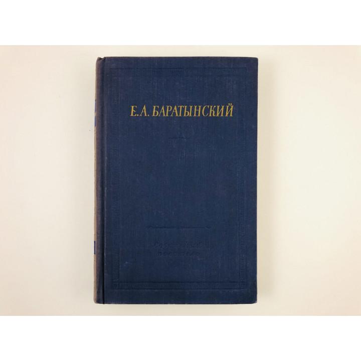 Полное собрание стихотворений. Поэмы: Пиры. Эда. Телема и Макар. Бал. Баратынский Е.А. 1957 г.