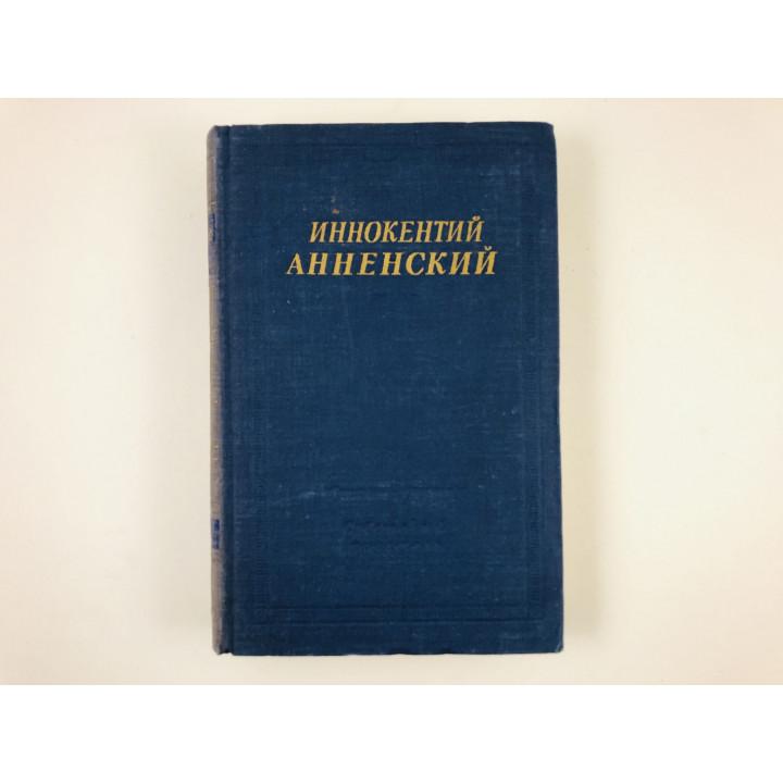 Стихотворения и трагедии: Тихие песни. Кипарисовый ларец. Иннокентий Анненский. 1959 г.