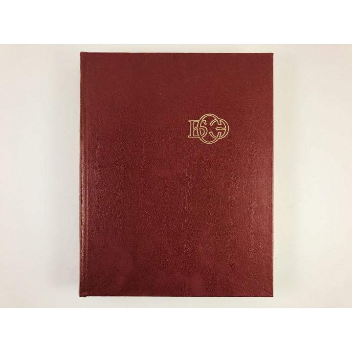 Большая советская энциклопедия (БСЭ) в 30 томах. Том 17. Моршин-Никиш. 1974 г.