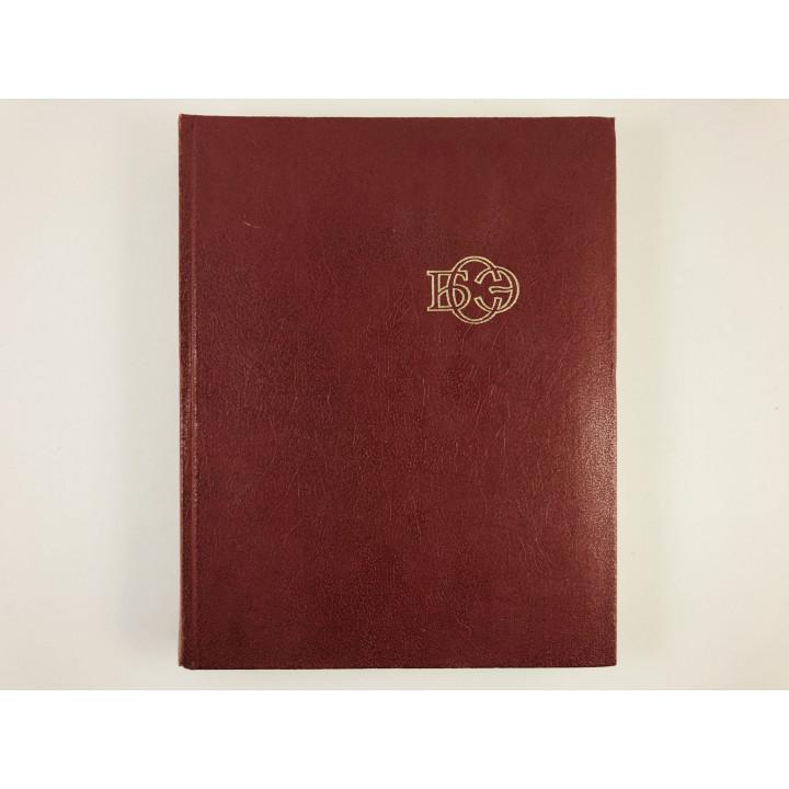 Большая советская энциклопедия (БСЭ) в 30 томах. Том 4. Брасос-Веш. 1971 г.