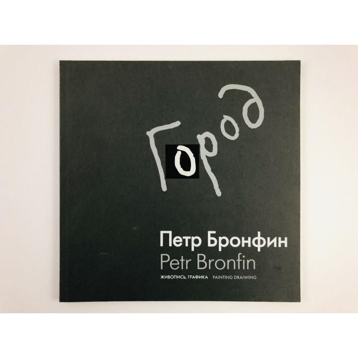 Город. Петр Бронфин. Живопись, графика. Альбом. 2008 г.