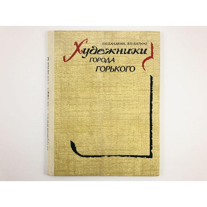 Художники города Горького. Балакин П.П., Батуро В.П. 1974 г.