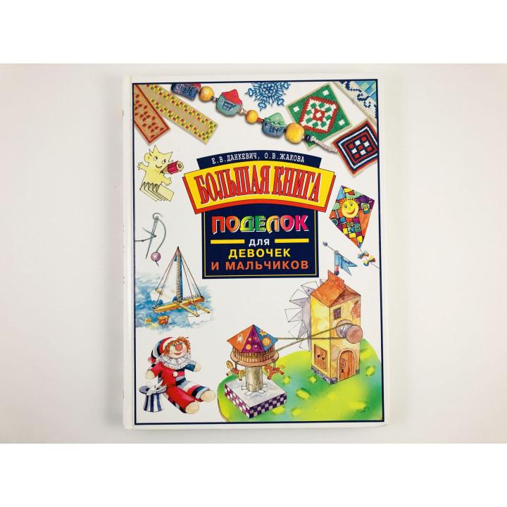 Большая книга поделок для девочек и мальчиков. Данкевич Е.В., Жакова О.В. 2000 г.
