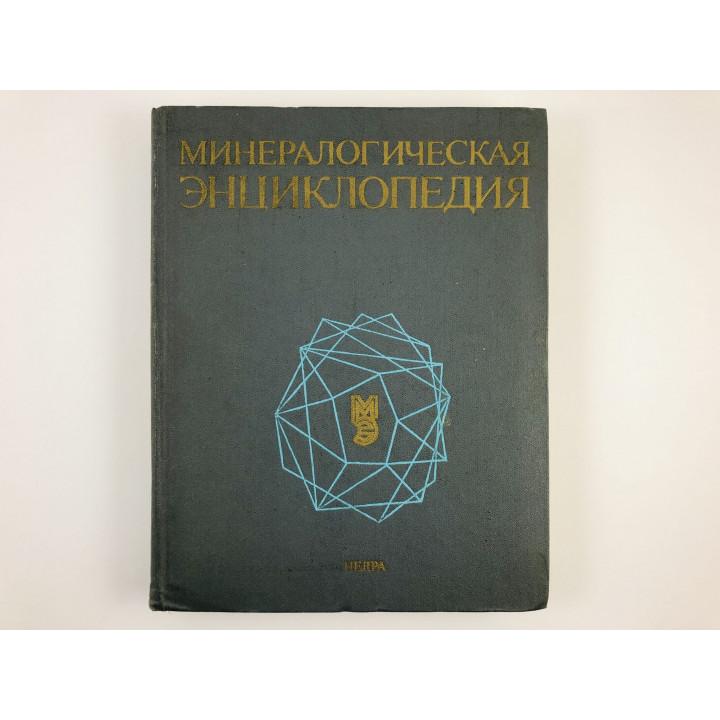 Минералогическая энциклопедия. 1985 г.