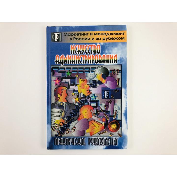 Искусство администрирования. Практическое руководство. 1998 г.