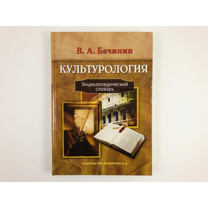 Культурология. Энциклопедический словарь. Бачинин В.А. 2005 г.