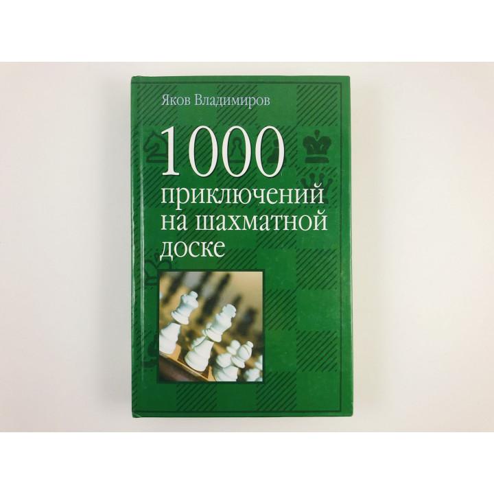1000 приключений на шахматной доске. Владимиров Я.Г. 2007 г.