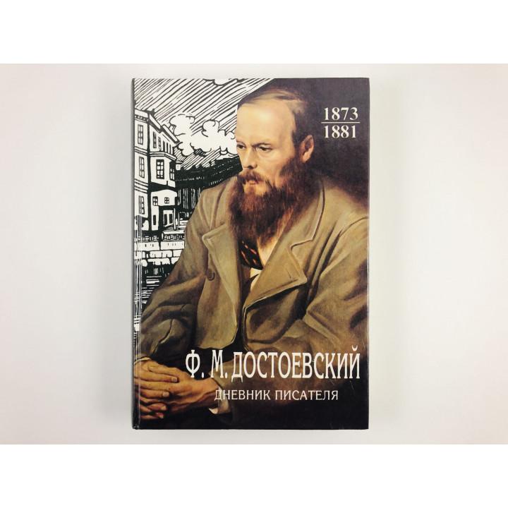 Дневник писателя. 1873-1881 Достоевский Ф.М. 2001 г.