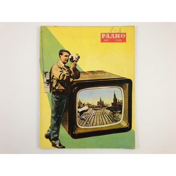 Радио. Ежемесячный научно-популярный радиотехнический журнал. 1958 год. № 11.  1958 г.