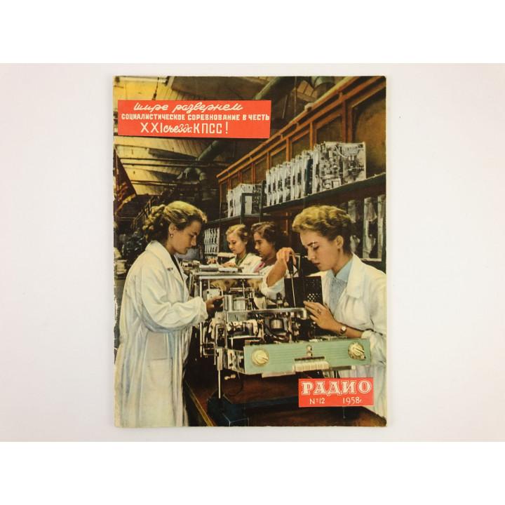 Радио. Ежемесячный научно-популярный радиотехнический журнал. 1958 год. № 12.  1958 г.