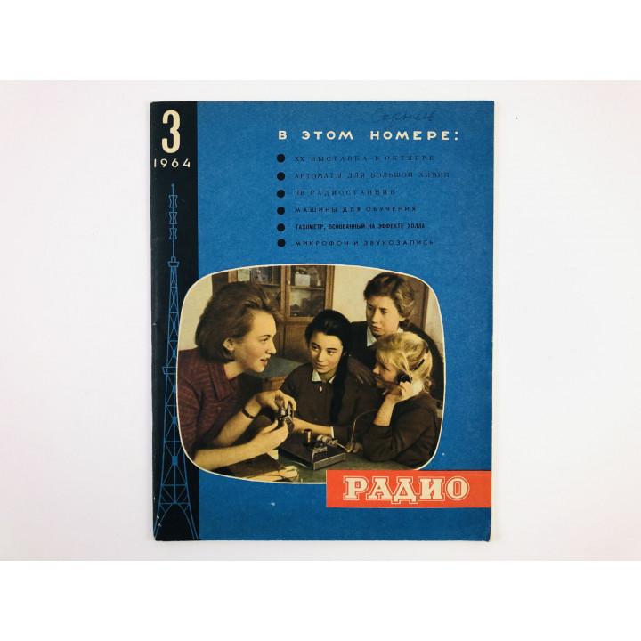 Радио. Ежемесячный научно-популярный радиотехнический журнал. 1964 год. № 3.  1964 г.