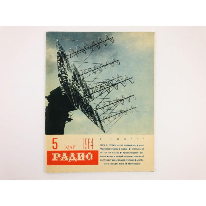 Радио. Ежемесячный научно-популярный радиотехнический журнал. 1964 год. № 5.  1964 г.