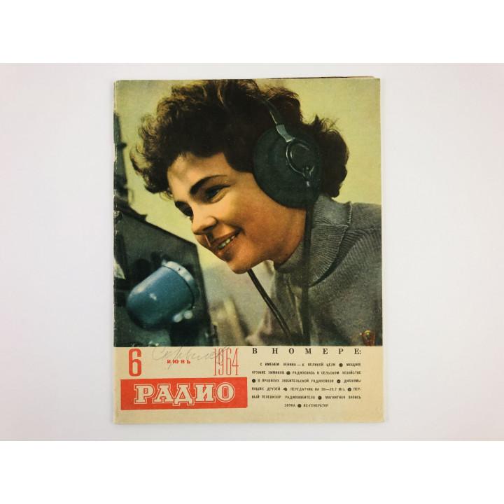 Радио. Ежемесячный научно-популярный радиотехнический журнал. 1964 год. № 6.  1964 г.