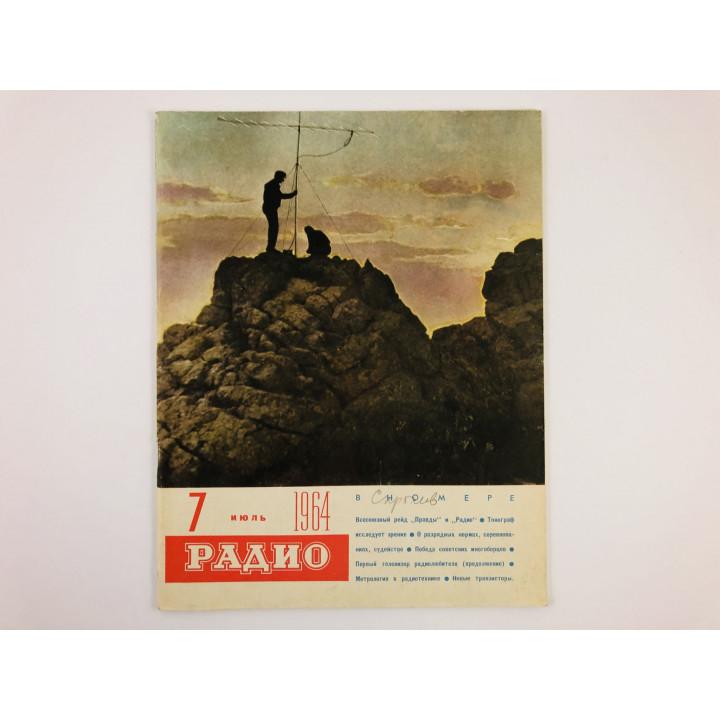 Радио. Ежемесячный научно-популярный радиотехнический журнал. 1964 год. № 7.  1964 г.