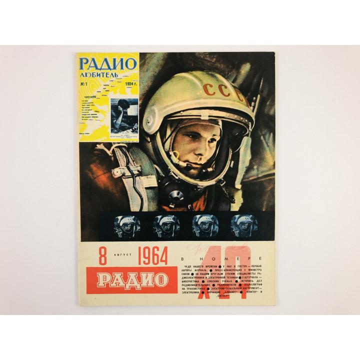 Радио. Ежемесячный научно-популярный радиотехнический журнал. 1964 год. № 8.  1964 г.